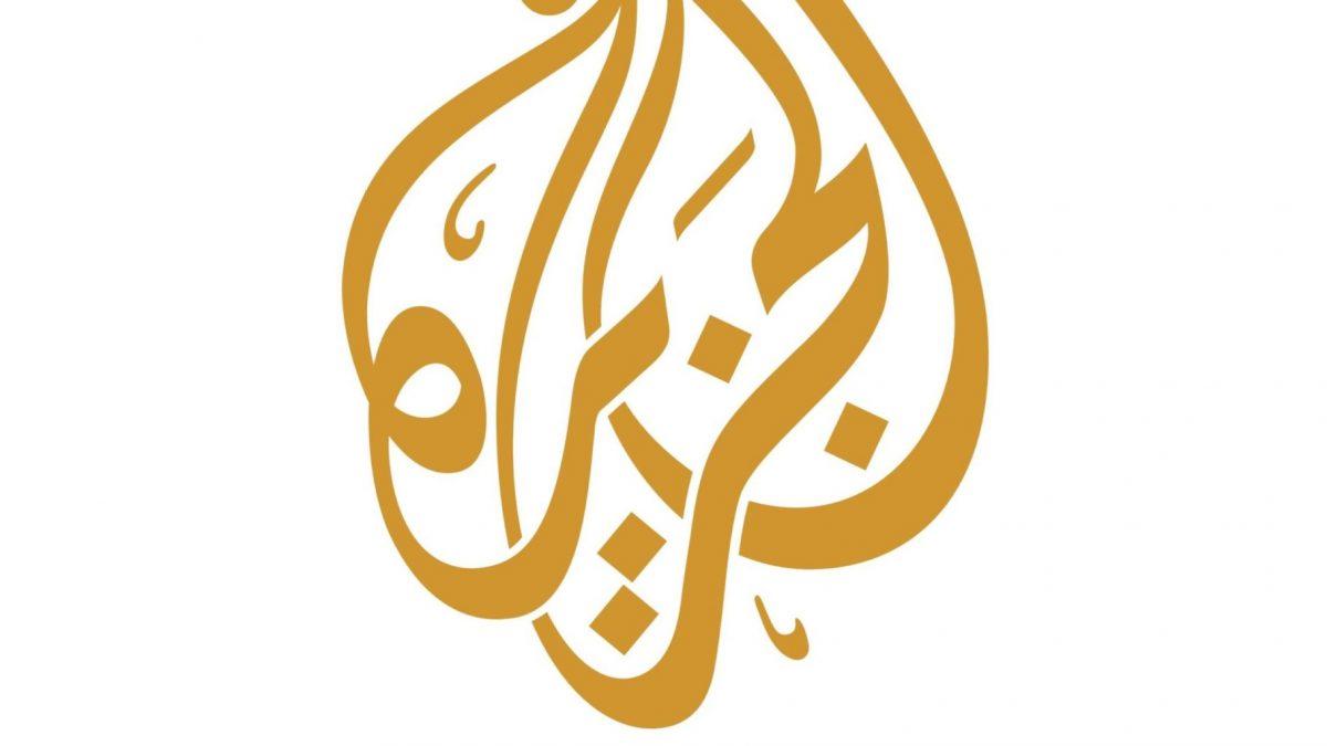 انتقاد قناة الجزيرة