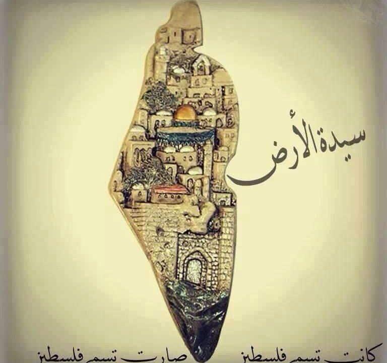 أيام في فلسطين